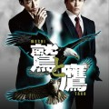 「鷲と鷹」