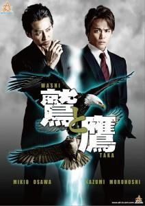 washi_to_taka_poster2-560x600