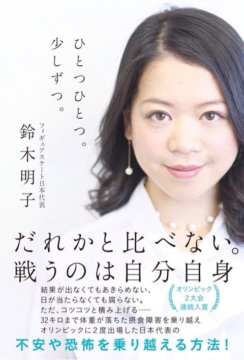 suzukiakikohon