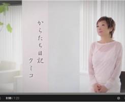 シャンソン歌手クミコの画像