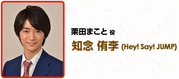 実写版ぬ~べ~栗田まこと役の知念侑李