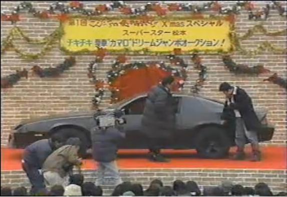 松本人志の愛車カマロ