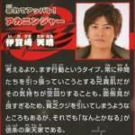 GTO生徒役だった西川俊介がニンニンジャーのアカニンジャー伊賀崎天晴に!