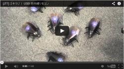 珍しい・面白いラジコン動画まとめ!ゴキブリ、ゾンビ、うんこ、スーパーマン、ラピュタ・・・