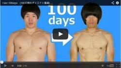 100日で22.1キロ痩せて、割れた腹筋を手に入れる動画