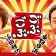 浜田の引退発言、イチローのノーギャラ出演で『ごぶごぶ』視聴率爆発!?